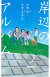 岸辺のアルバム(2)-電子書籍