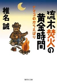 流木焚火の黄金時間 ナマコのからえばり-電子書籍