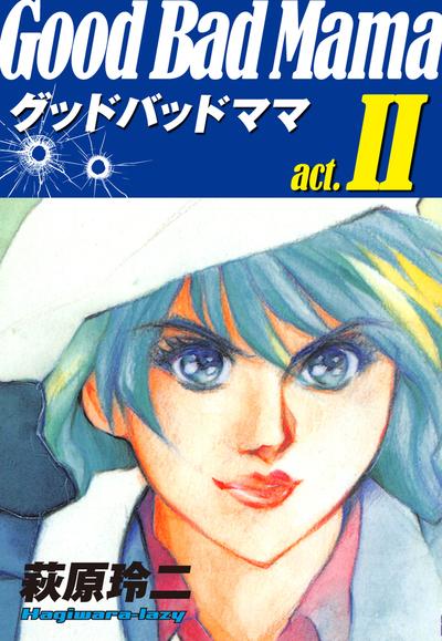 グッドバッドママ(2)-電子書籍