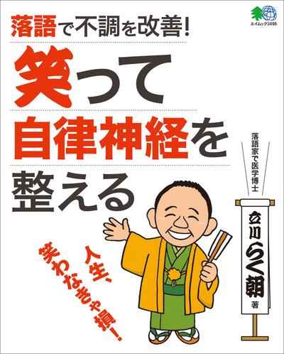 落語で不調を改善! 笑って自律神経を整える-電子書籍