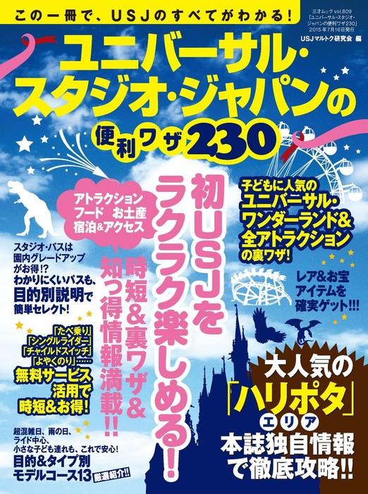 ユニバーサル・スタジオ・ジャパンの便利ワザ230拡大写真