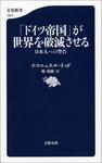 「ドイツ帝国」が世界を破滅させる 日本人への警告-電子書籍