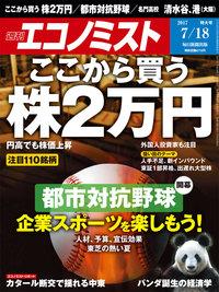 週刊エコノミスト (シュウカンエコノミスト) 2017年07月18日号