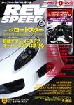REV SPEED 2014年5月号-電子書籍