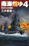 南海燃ゆ4 老兵たちの凱歌-電子書籍