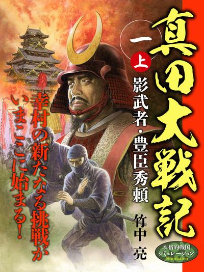 真田大戦記 一 上 影武者・豊臣秀頼-電子書籍
