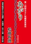 あがり-Sogen SF Short Story Prize Edition--電子書籍