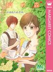 梢の森-電子書籍