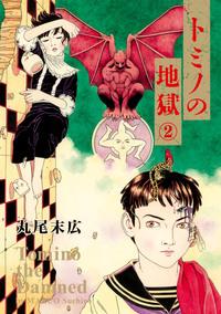 トミノの地獄 2-電子書籍