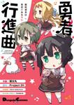 鷲尾須美は勇者である外伝 勇者行進曲-電子書籍