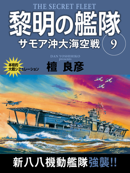 黎明の艦隊 9巻 サモア沖大海空戦拡大写真