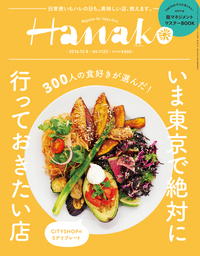 Hanako (ハナコ) 2016年 12月8日号 No.1123 [いま東京で絶対に行っておきたい店]-電子書籍