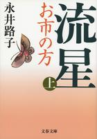 「流星 お市の方(文春文庫)」シリーズ