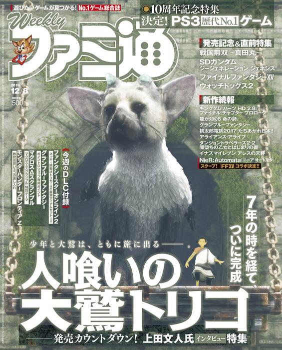 週刊ファミ通 2016年12月8日号拡大写真