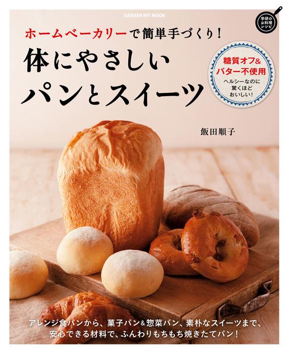 ホームベーカリーで簡単手づくり! 体にやさしいパンとスイーツ拡大写真