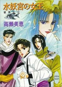 水妖宮の女王 破界伝(2)