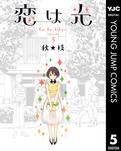 恋は光 5-電子書籍