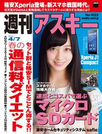 週刊アスキー 2015年 4/7号