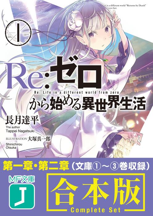 【期間限定・合本】Re:ゼロから始める異世界生活 第1章&第2章拡大写真