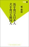 馬を食べる日本人 犬を食べる韓国人-電子書籍