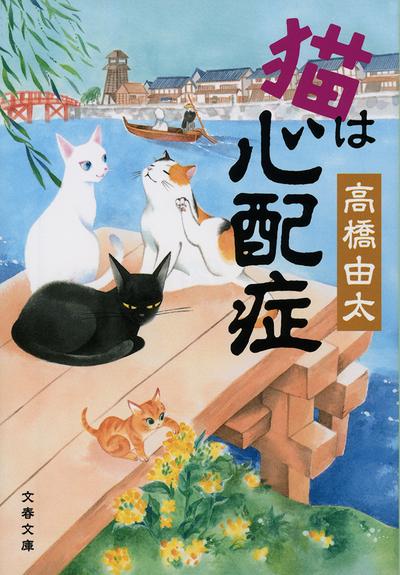 猫は心配症-電子書籍