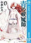 青の祓魔師 リマスター版 17-電子書籍