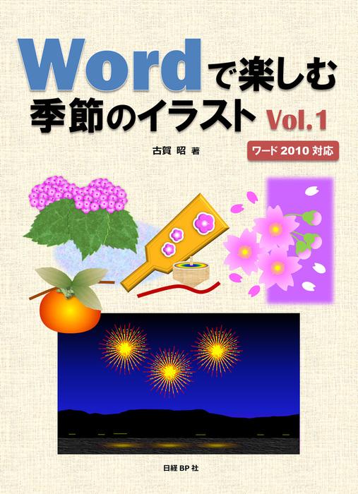 Wordで楽しむ季節のイラスト Vol.1拡大写真