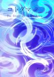 コトダマ2-電子書籍