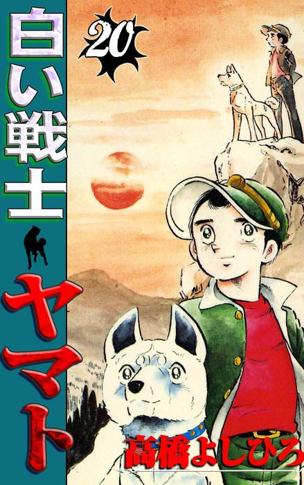 白い戦士ヤマト 第20巻拡大写真