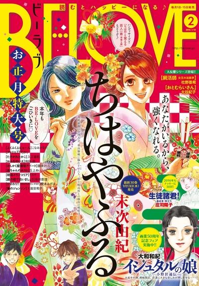 BE・LOVE 2016年2号1月15日号 [2015年12月28日発売]-電子書籍