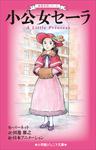 小学館ジュニア文庫 世界名作シリーズ 小公女セーラ-電子書籍