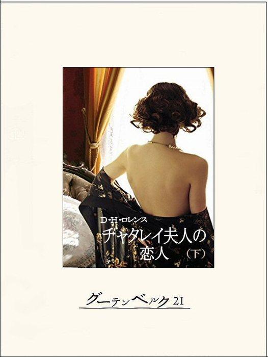 チャタレイ夫人の恋人(下)-電子書籍-拡大画像