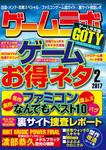 ゲームラボ 2017年 2月号-電子書籍