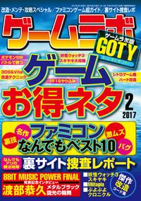 ゲームラボ 2017年 2月号