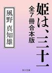 姫は、三十一 全7冊合本版