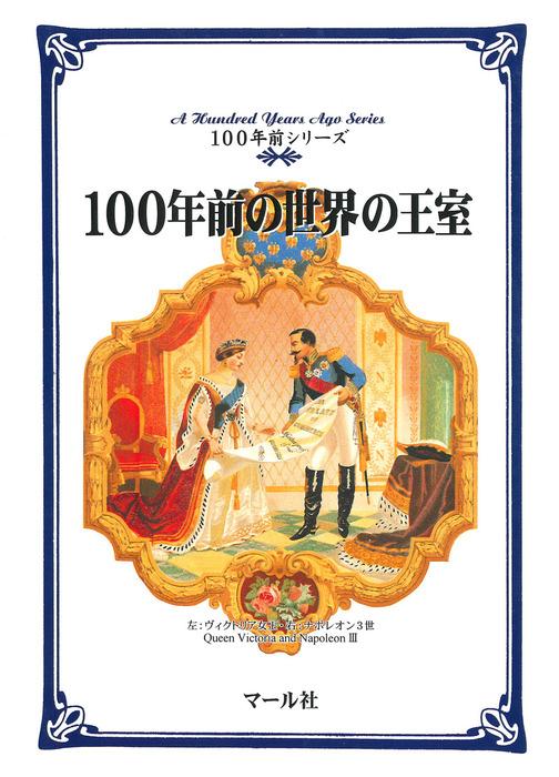 100年前の世界の王室拡大写真