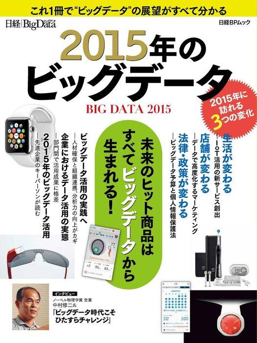 2015年のビッグデータ 未来のヒット商品は全てビッグデータから生まれる!拡大写真