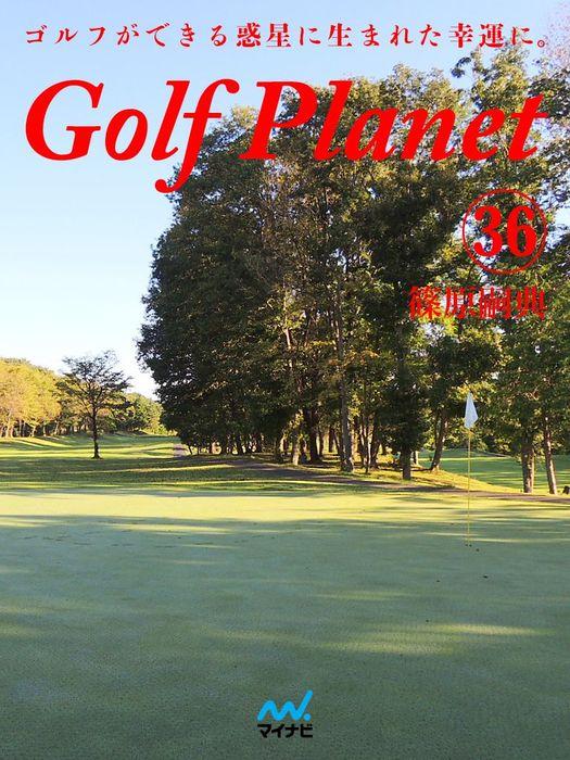 ゴルフプラネット 第36巻 ゴルフ思うゆえにゴルファーあり拡大写真