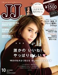 JJ(ジェイ・ジェイ) 2017年 10月号