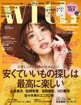 with (ウィズ) 2017年 7月号