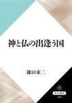 神と仏の出逢う国-電子書籍