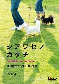 シアワセノカタチ 39歳からの不妊治療-電子書籍