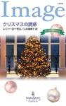 クリスマスの誘惑-電子書籍