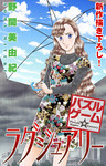Love Silky パズルゲーム☆ラグジュアリー story03-電子書籍