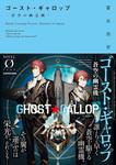 ゴースト・ギャロップ ‐蒼空の幽霊機‐-電子書籍