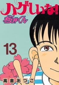 ハゲしいな!桜井くん(13)-電子書籍
