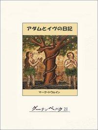アダムとイヴの日記