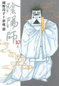 陰陽師 10巻
