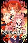 薔薇監獄の獣たち 3-電子書籍