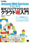 Amazon Web Servicesではじめる新米プログラマのためのクラウド超入門-電子書籍